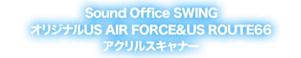 Sound Office SWINGオリジナルU.S.AIR FORCEアクリルスキャナー