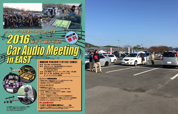 Car Audio Meeting in EAST