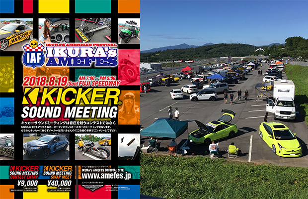 IKURA`S AMEFES2018&KICKER SOUND MEETING